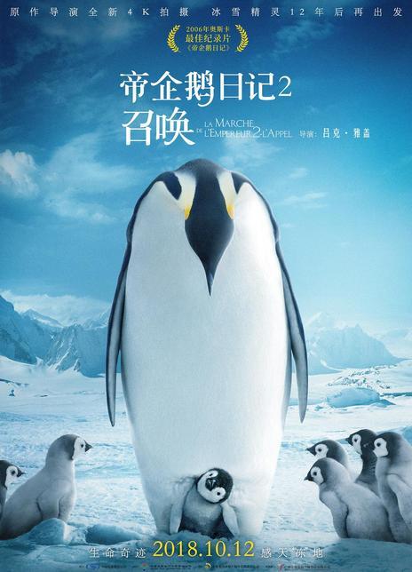 帝企鹅日记2:召唤海报封面