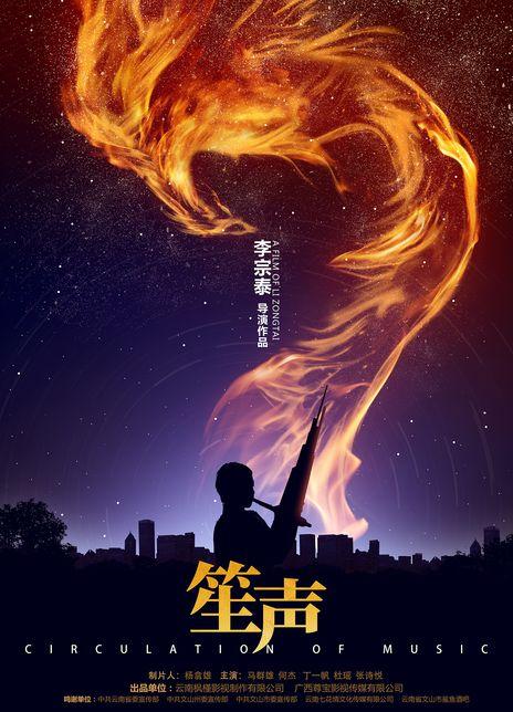2021剧情音乐《笙声》HD1080P.国语中字