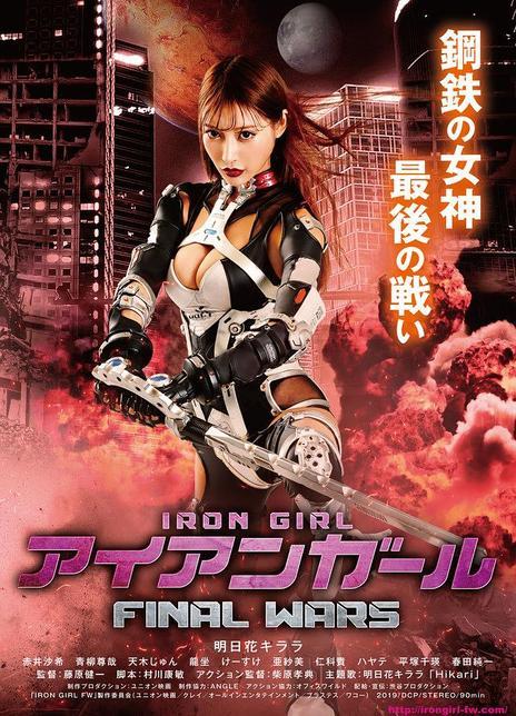 2018 日本《鋼鐵少女》鋼鐵女神,最后的戰役
