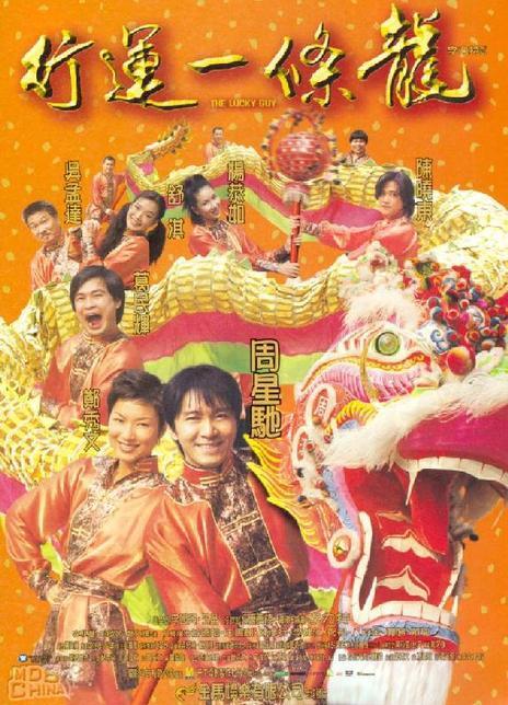 1998周星驰喜剧爱情《行运一条龙》BD720P.国粤双语.高清中字