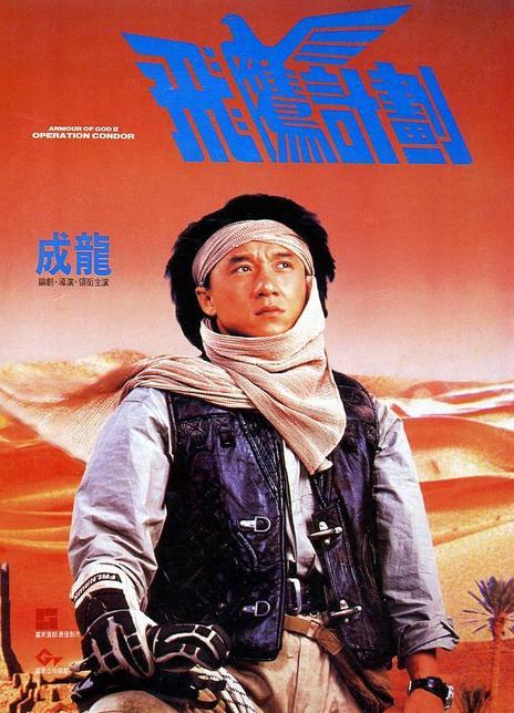 1991成龙高分动作《飞鹰计划》剪辑完整版.BD1080P.国粤双语.高清中字