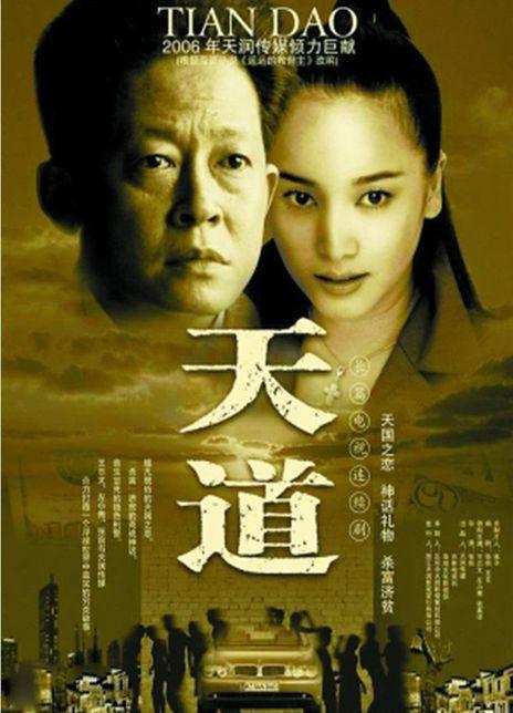2007王志文左小青高分《天道》无删减版 HD1080P 高清下载
