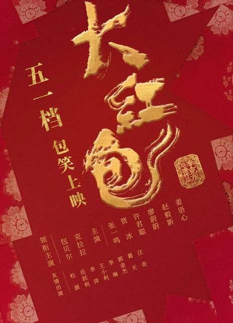 大红包海报封面