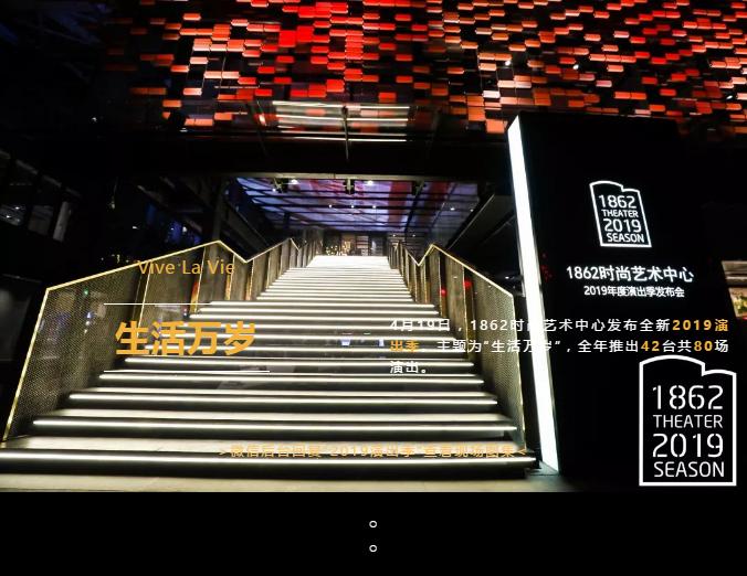 青春主场·生活万岁 | 1862时尚艺术中心2019演出季正式发布  第2张