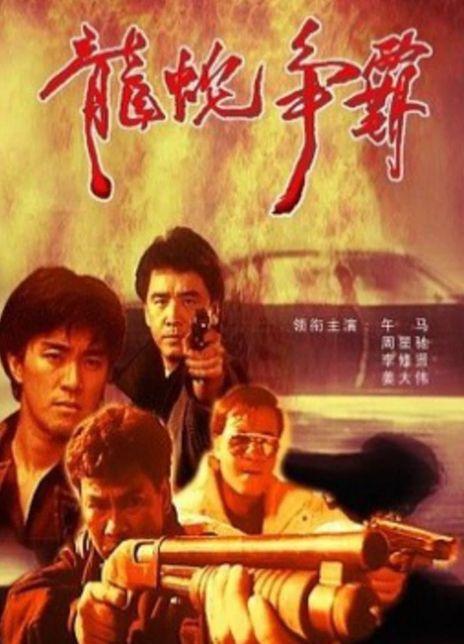 1989周星驰李修贤动作《义胆群英/龙蛇争霸》DVD1080P.国粤双语.中字