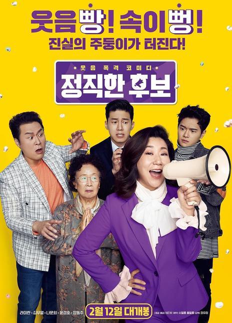 2020韩国喜剧《正直的候选人》HD1080P.韩语中字
