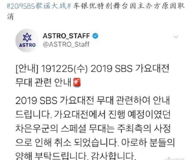 SBS歌谣大战连伤2人,跌落舞台红毯踩空皆送医,粉丝怒气问责主办