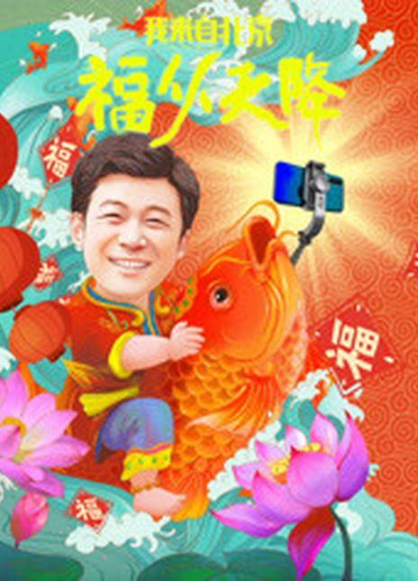 2021国产剧情《我来自北京之福从天降》HD1080P 高清迅雷下载