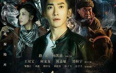 5.1檔新疆電影《瑪納斯人》 顯露秘境海報