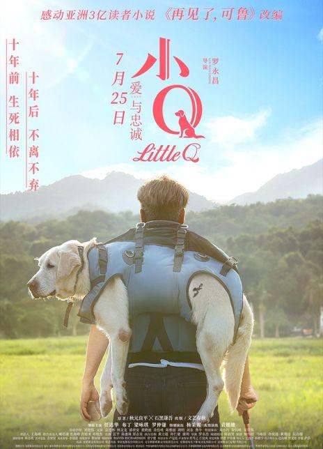 小q(Movie)[2019]