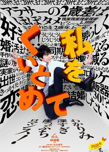 2020日本爱情片《把我关起来》BD1080P 高清迅雷下载
