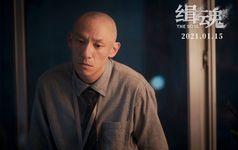 電影《緝魂》1.15上映 全員演技派演繹高能劇本反轉驚人