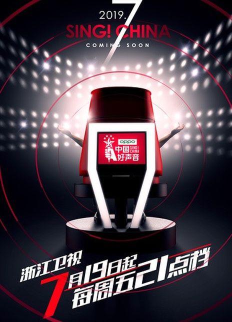 中国好声音 第六季海报封面