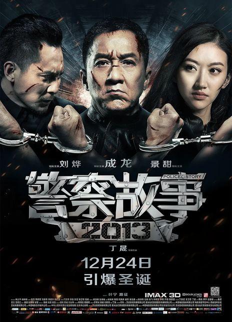 警察故事2013 2013动作犯罪 BD720P.国粤双语.高清中字