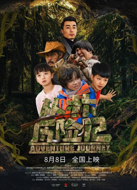 丛林历险记海报封面