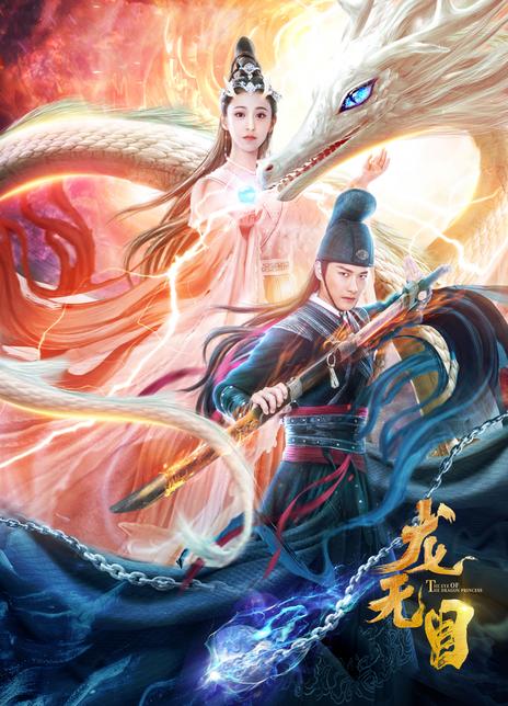 2020奇幻爱情《龙无目》HD4K.国语中字