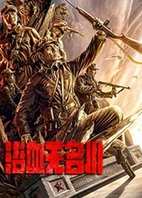 2021历史战争《浴血无名川》HD4K.国语中字