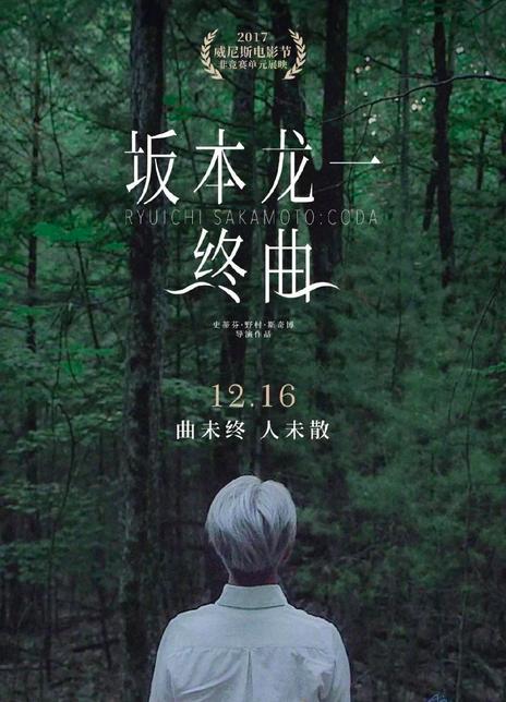 坂本龙一:终曲海报封面