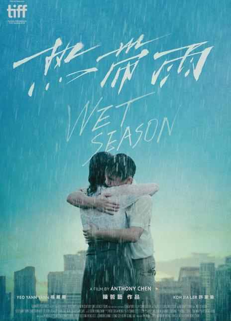 2019新加坡爱情片《热带雨》HD720P高清下载