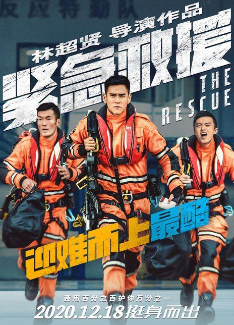 2020林超贤动作灾难《紧急救援》HD4K/1080P.国语中字
