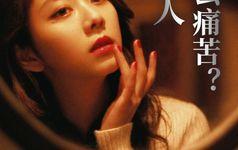 《八月未央》「殘酷愛情」版海報 鍾楚曦羅晉譚松韻詮釋愛情痛楚