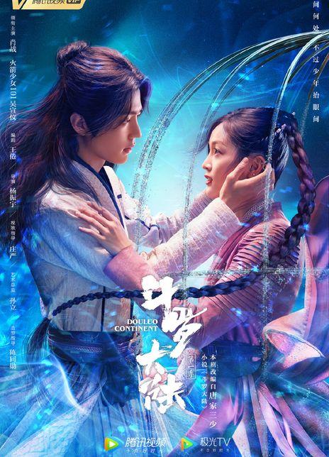 2021肖战最新国剧《斗罗大陆全集》 HD1080P 高清下载