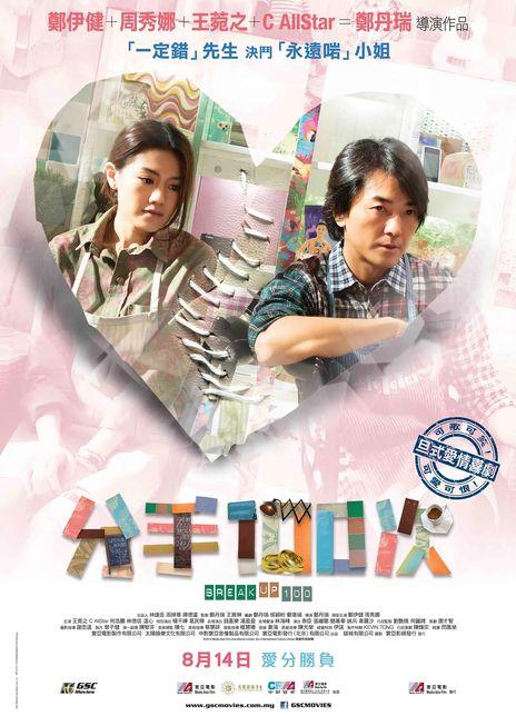 2014香港爱情《不再说分手》HD720P 高清下载
