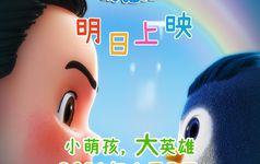 魔力樂園即將開啟!動畫電影《奇異世界歷險記》明日全國上映!