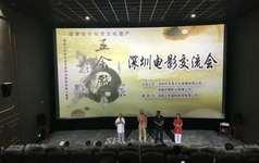 电影《五禽戏》深圳观影交流会在龙岗上影影城隆重举行
