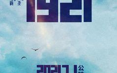 新華社騰訊影業合作電影《1921》 將以全新故事再現黃金年代