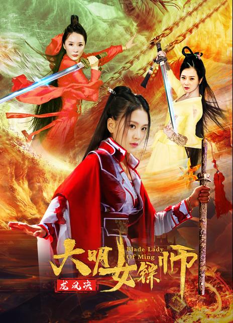 2020动作古装《大明女镖师之龙凤决》HD4K.国语中字