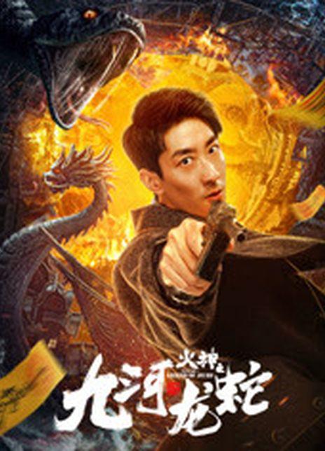 2020悬疑奇幻《九河龙蛇》HD1080p.国语中字