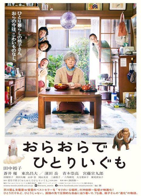 2020日本剧情《我啊,走自己的路》BD1080P.日语中字