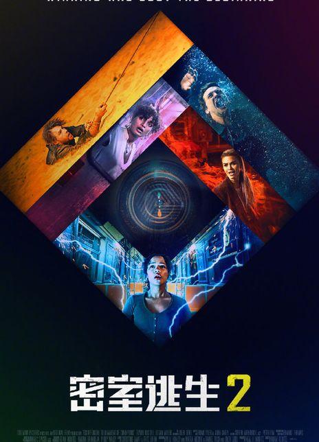 2021美国惊悚《密室逃生2》HD1080P 高清迅雷下载