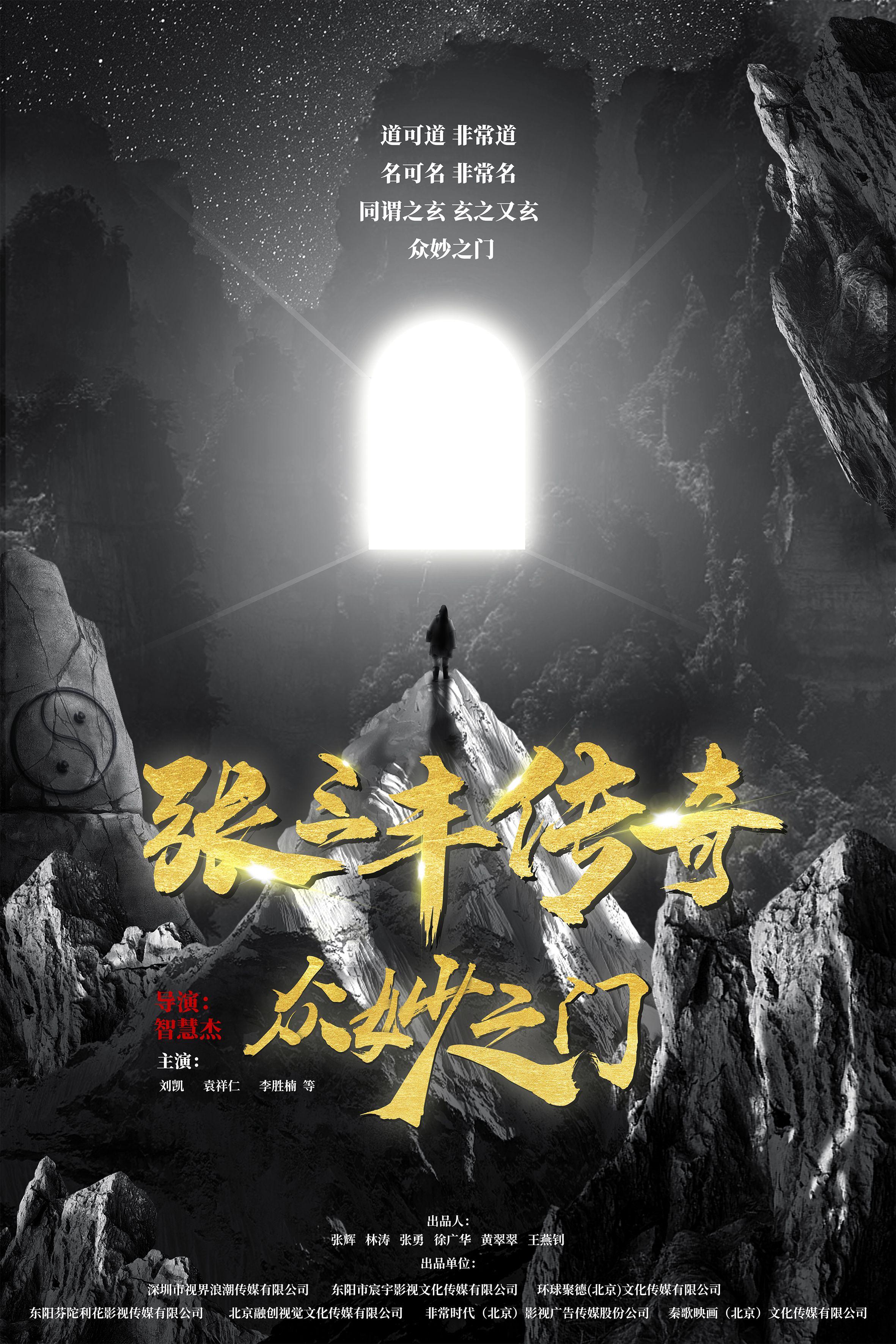 《张三丰传奇之众妙之门》  高清在线观看