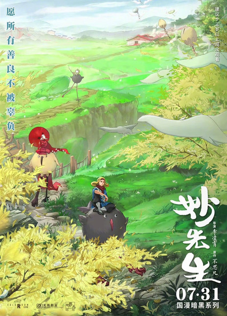2020动画奇幻冒险《妙先生》HD4K/1080P.国语中字