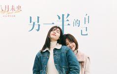 《八月未央》發蜜友曲《另一半的自己》MV 鍾楚曦譚松韻獻聲