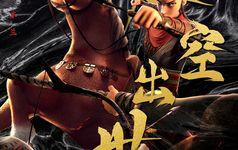 國漫《木蘭:橫空出世》發「木蘭不懼」版海報 中國木蘭勢不可擋