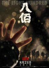 八佰电影海报