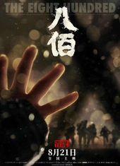 八佰 UME影城(华星IMAX店)
