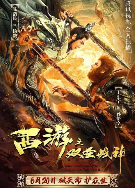 2021陈浩民奇幻古装《西游之双圣战神》HD1080P.国语中字