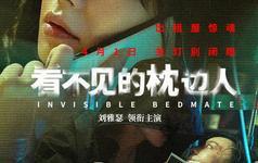 惊悚悬疑电影《看不见的枕边人》定档4月1日上线腾讯视频