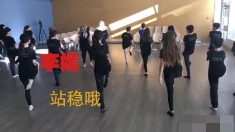 王菲女儿李嫣学跳舞身材苗条 打扮随意显低调惹人喜爱