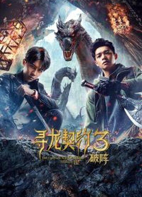 2021奇幻动作《寻龙契约3破阵》HD1080P.国语中字