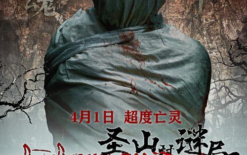 電影《聖山村謎局》4月1日上映!碰撞清明檔以恐怖之名向陽而生