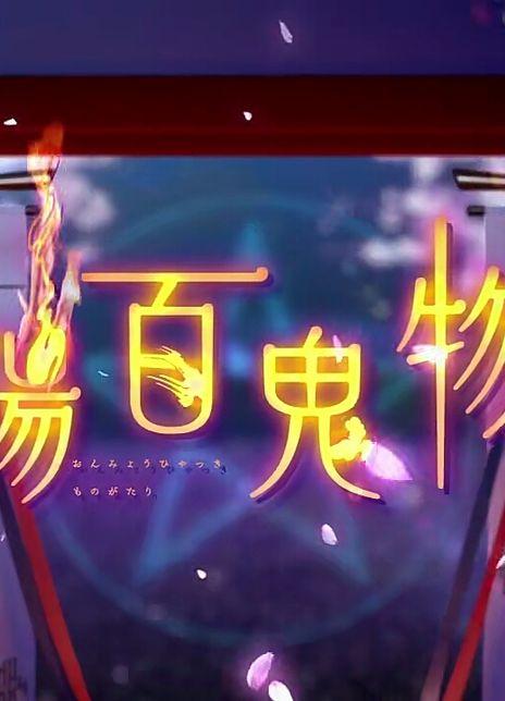 阴阳百鬼物语海报封面