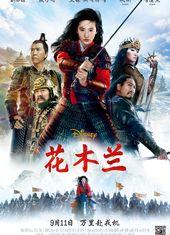 花木兰 UME影城(华星IMAX店)