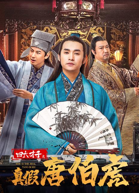 四大才子12集全.2019国剧 HD1080P.国语中字