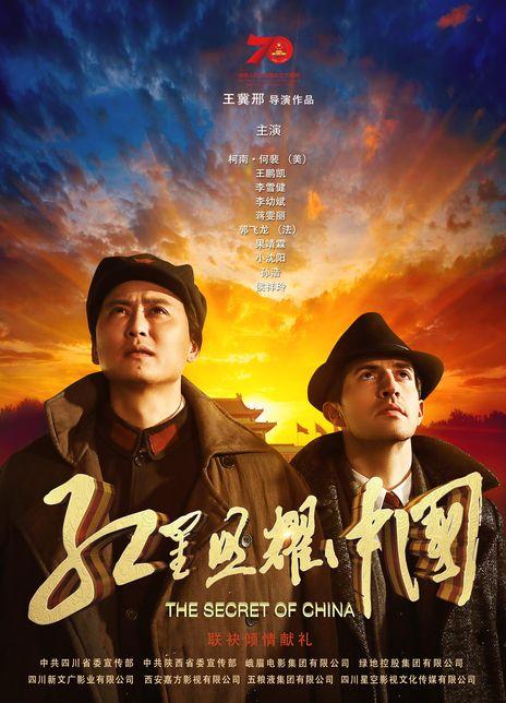 2019 中国《红星照耀中国》电影剧组创作灵感及素材就取自同名报告文学