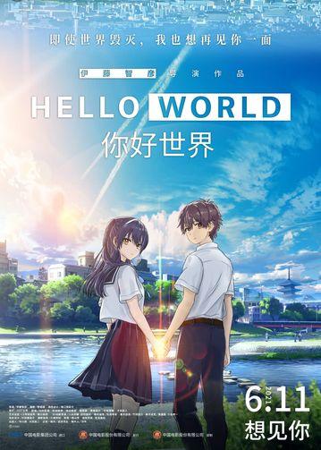 《你好世界》定档6月11日 豆瓣高口碑爱情奇幻力作震撼来袭-ANICOGA